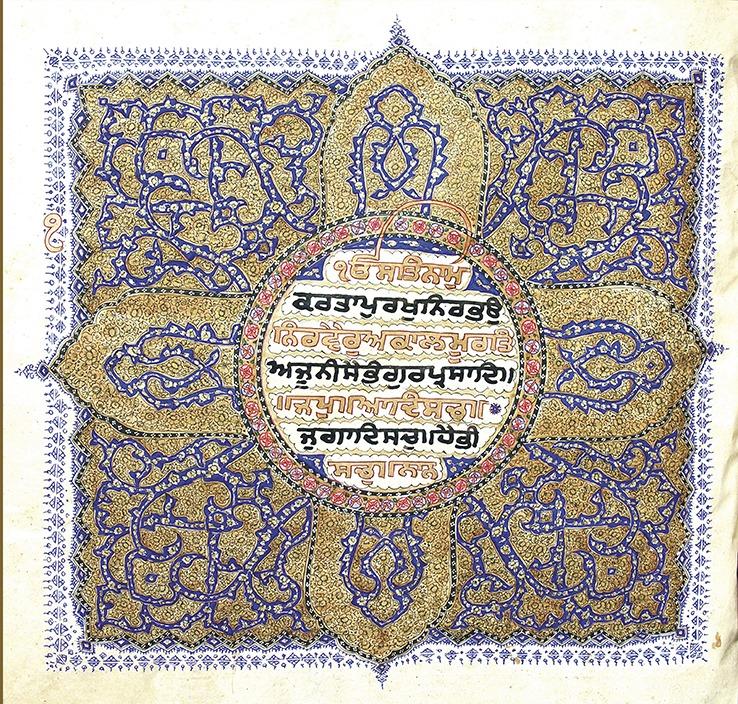 Decorated-page-of-Sri-Guru-Granth-Sahib